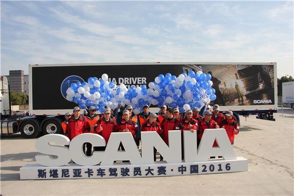 斯堪尼亚中国区驾驶员大赛.jpg