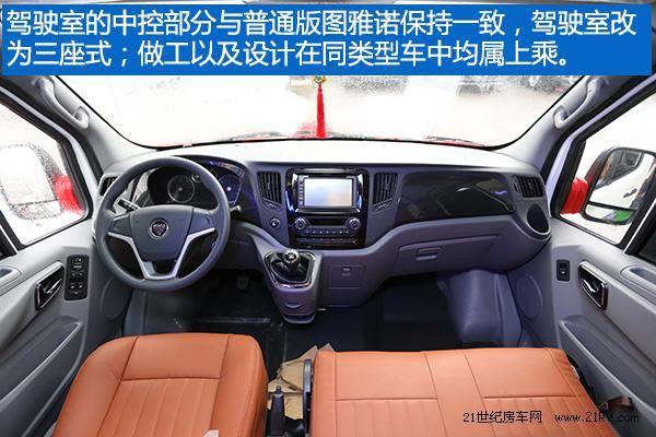 国产房车新选择 实拍福田图雅诺/风景房车