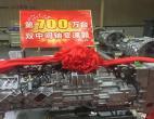 法士特:第700万台高端变速器在西安高新厂区顺利下线