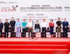 2017中国高效物流卡车公开赛河南站分赛在郑州举行