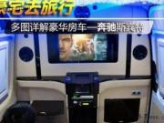 北京奔驰斯宾特房车现车