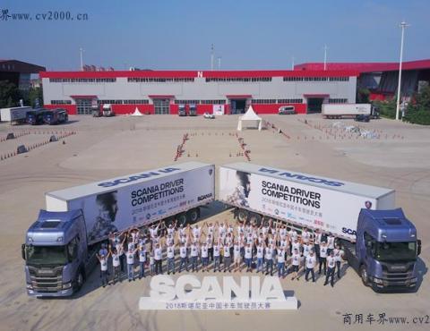 2018斯堪尼亚中国卡车驾驶员大赛最低油耗为21.9升