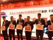 卡车|东风商用车:天龙KL挑战成功 燃爆天龙哥大赛郑州半决赛