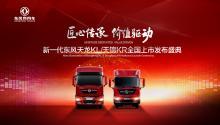 全球首发:新一代东风天龙KL/天锦KR上市!