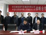 开沃集团与中国电信签署战略合作协议,拉开5G新篇章