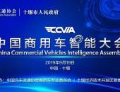 首届中国商用车智能大会将于9月19日在十堰召开