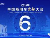 倒计时6天!相约深圳第二届中国商用车金融大会!