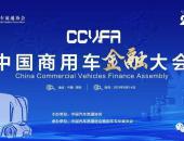 【重磅】最强嘉宾阵容!2019年全国唯一商用车金融行业盛会即将在深圳召开!