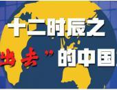"""十二时辰之""""走出去""""的中国重汽"""