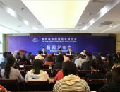 第四届中国商用车博览会新闻发布会于10月10日在重庆召开