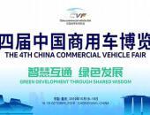 2019年10月16-19日聚焦重庆第四届中国商用车博览会