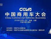 关于举办第二届中国商用车大会的通知