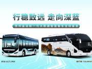 客车|解码苏州金龙的2019:新业态下海格客车品牌价值向上