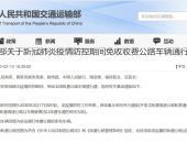 交通运输部:2月17日零时起至疫情防控工作结束,免收车辆公路通行费