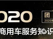比赛 | 2020全国商用车服务知识大赛团体赛邀请函
