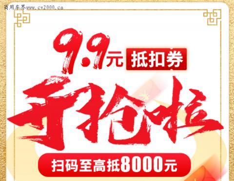 瑞风20年感恩大促,直播盛典抢先揭秘,2亿红包嗨翻天