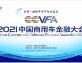 2021中国商用车金融大会在南京隆重召开